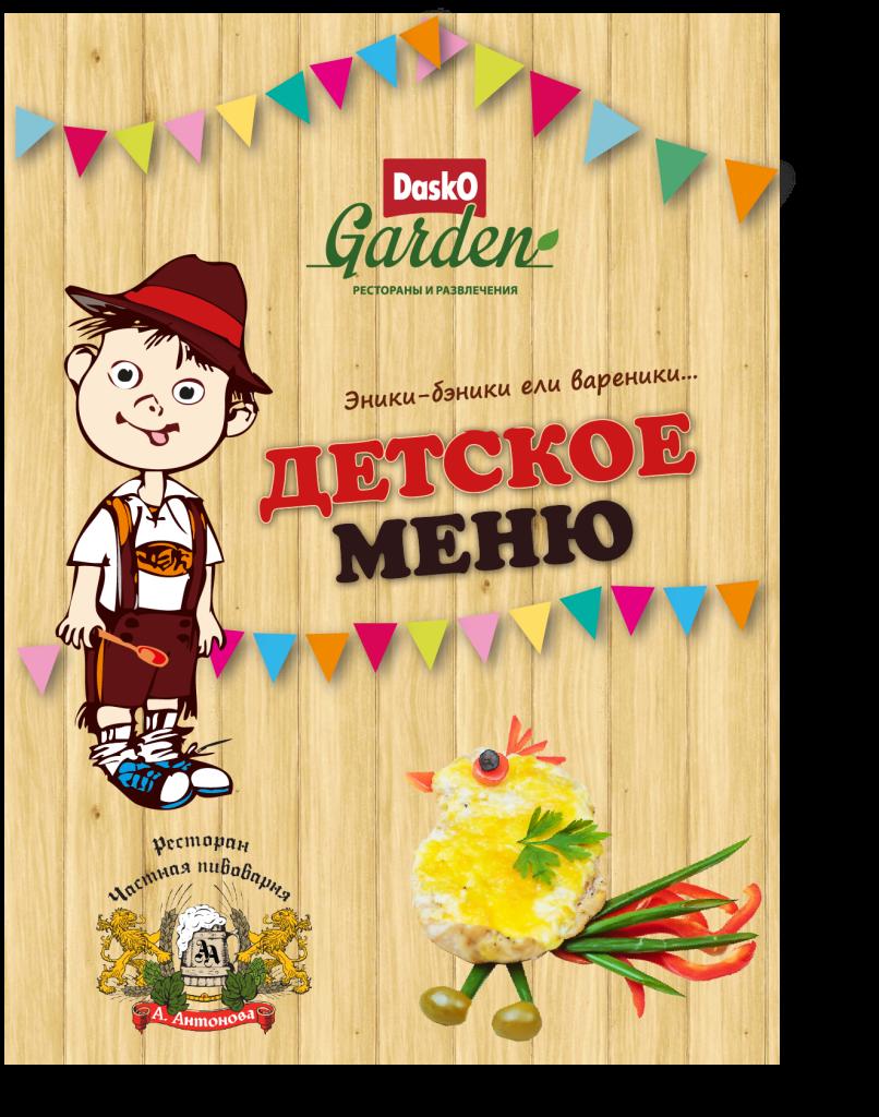 Детское меню в Dasko Garden