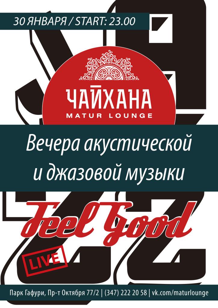 Чайхана Matur Lounge