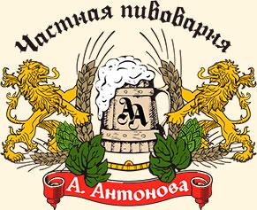 Частная пивоварня Антонова