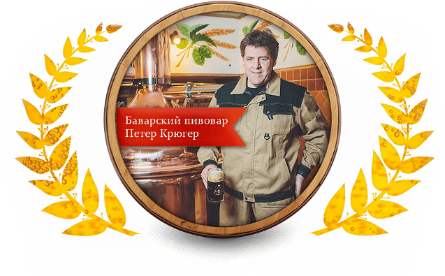 Петер Крюгер - главный пивовар Частной пивоварни Антонова в Уфе