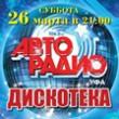 banner112_avtoradio