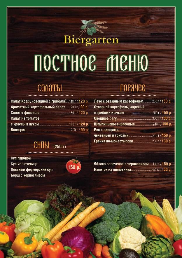 Постное меню в ресторане Biergarten