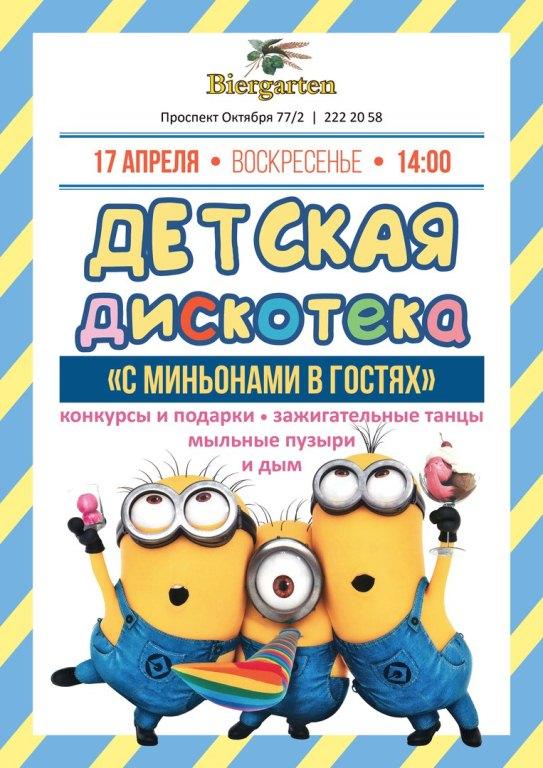 Детская дискотека с миньонами в Biergarten