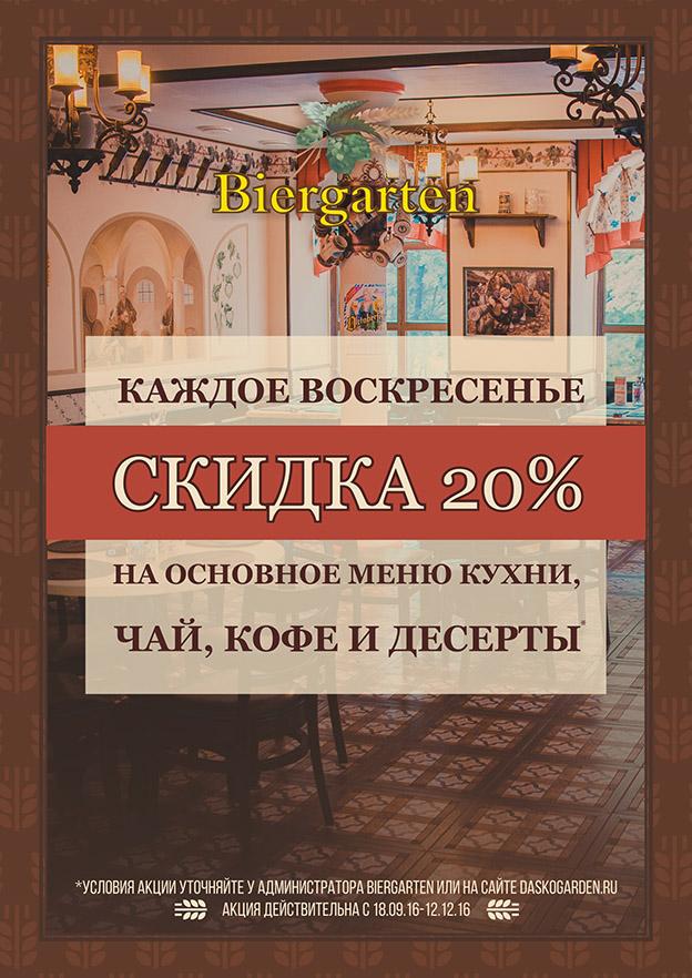 Dasko_Discount_20_Illustration_624x882