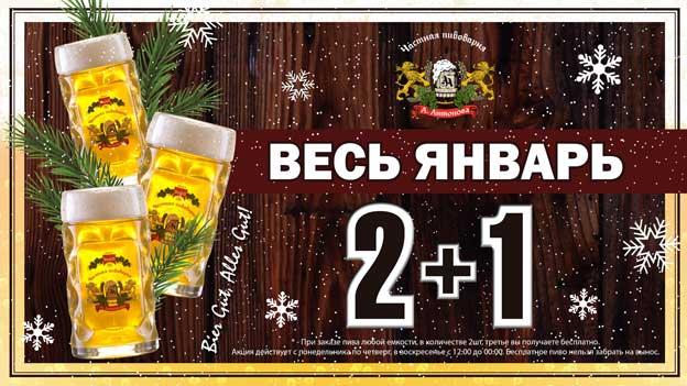 Весь январь пиво 2+1