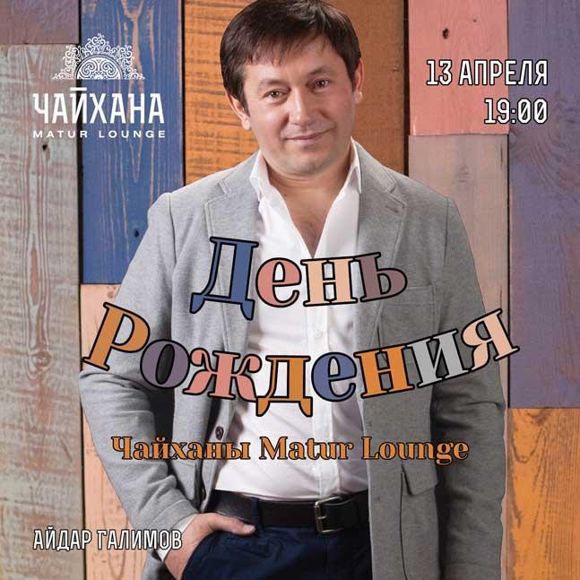 День рождения Чайхана Айдар Галимов