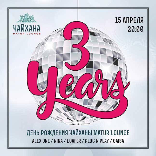 3-YEARS Чайхана
