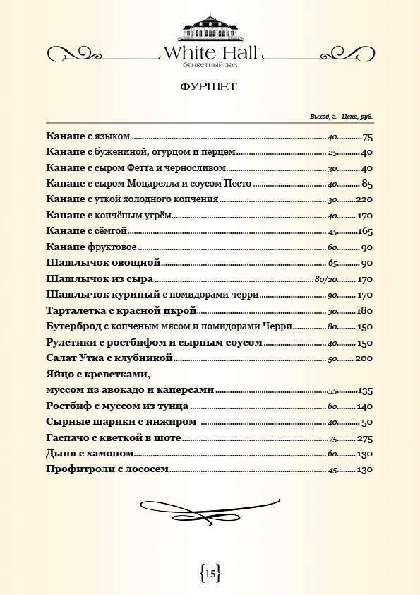 меню 27.04.2017_315