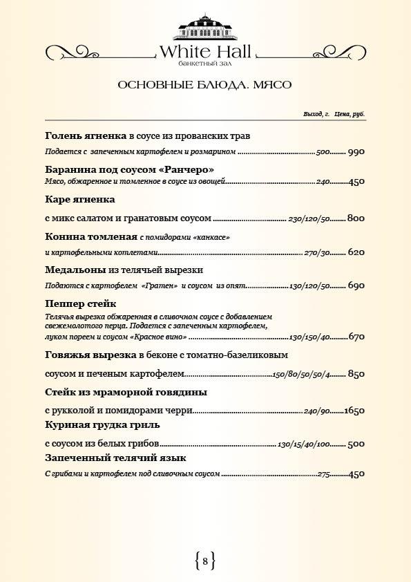 меню 27.04.2017_38
