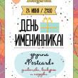 день именинника пивной_июнь 2017