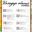 календарь-событий-ноябрь-б