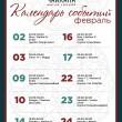 календарь событий ноябрь2