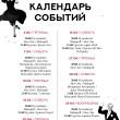 календарь мероприятий пивной