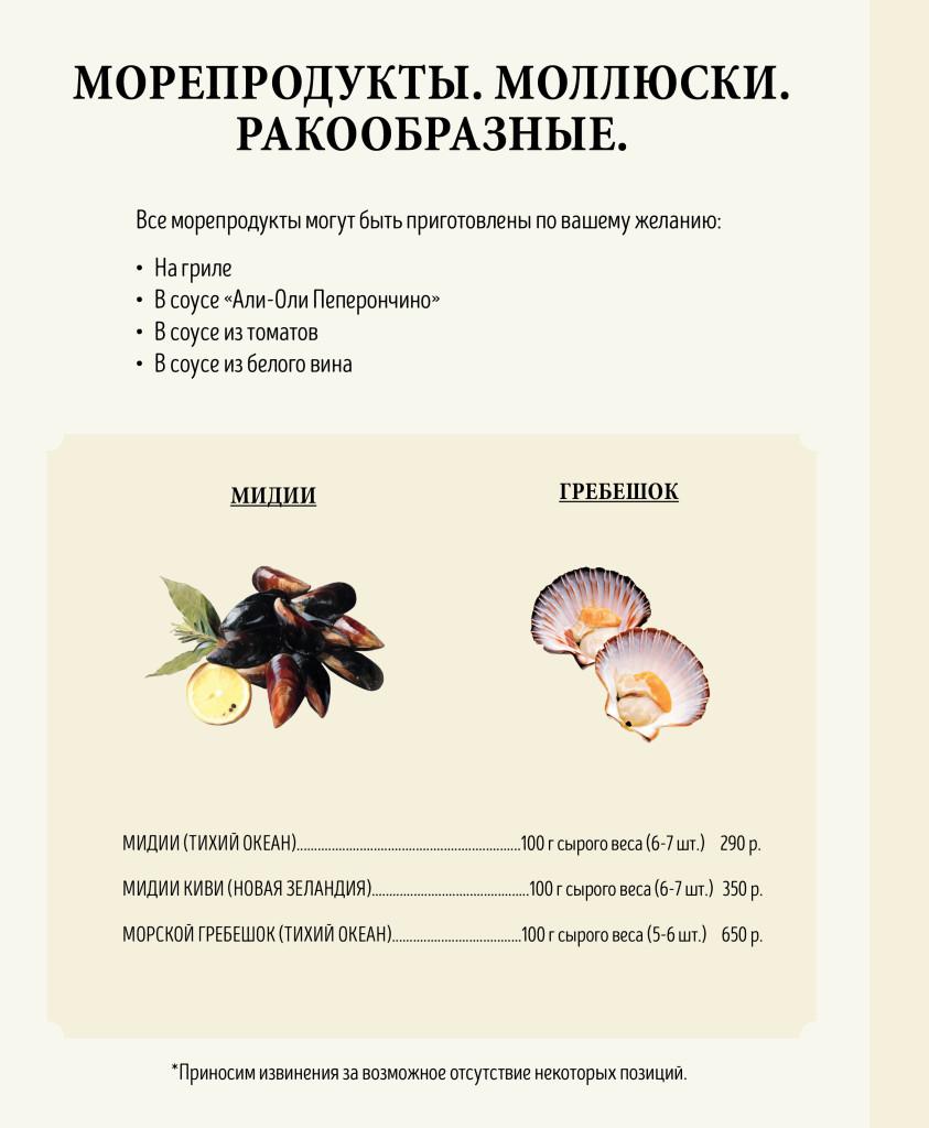 меню основное_Буррата 05.04.20182