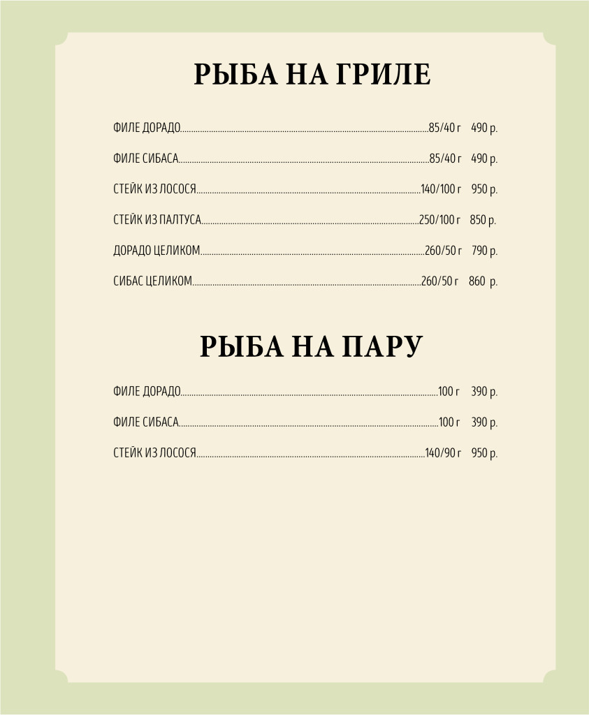 меню основное_Буррата 05.04.201829