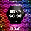 disco_4.3