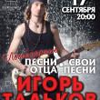 тальков иснт-01