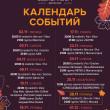 календарь событий Ноябрь_3х4
