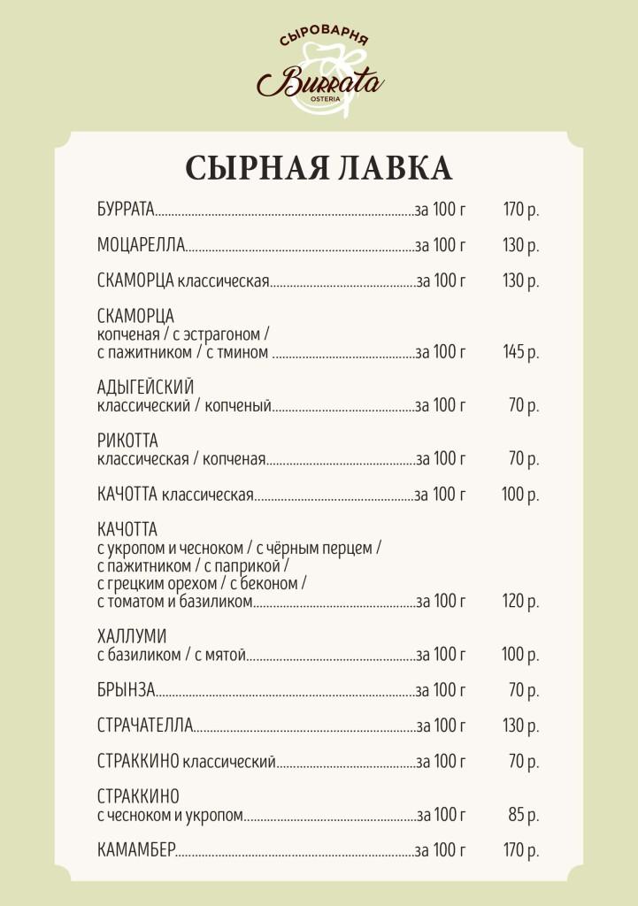 сыроварня-флаер-11-721x1024