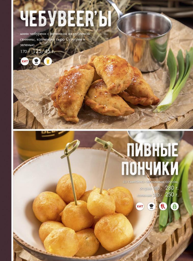 menu_nov 201813