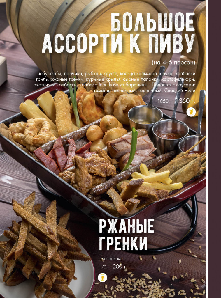 menu_nov 201820