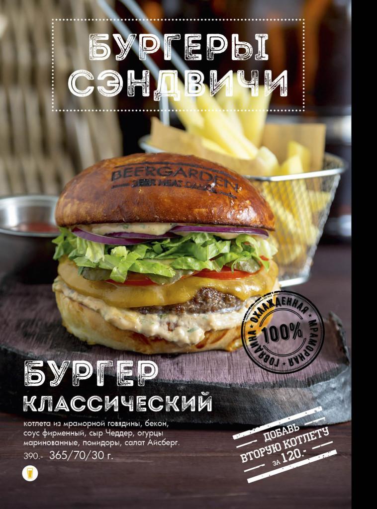 menu_nov 201832