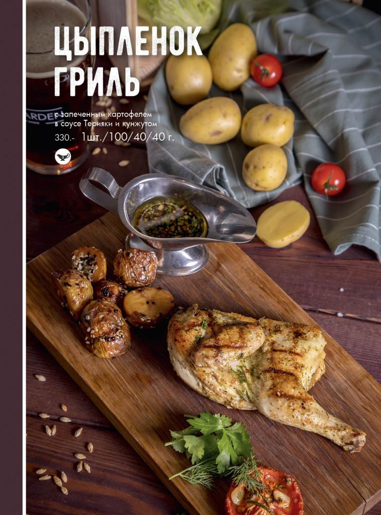 menu_nov 201843
