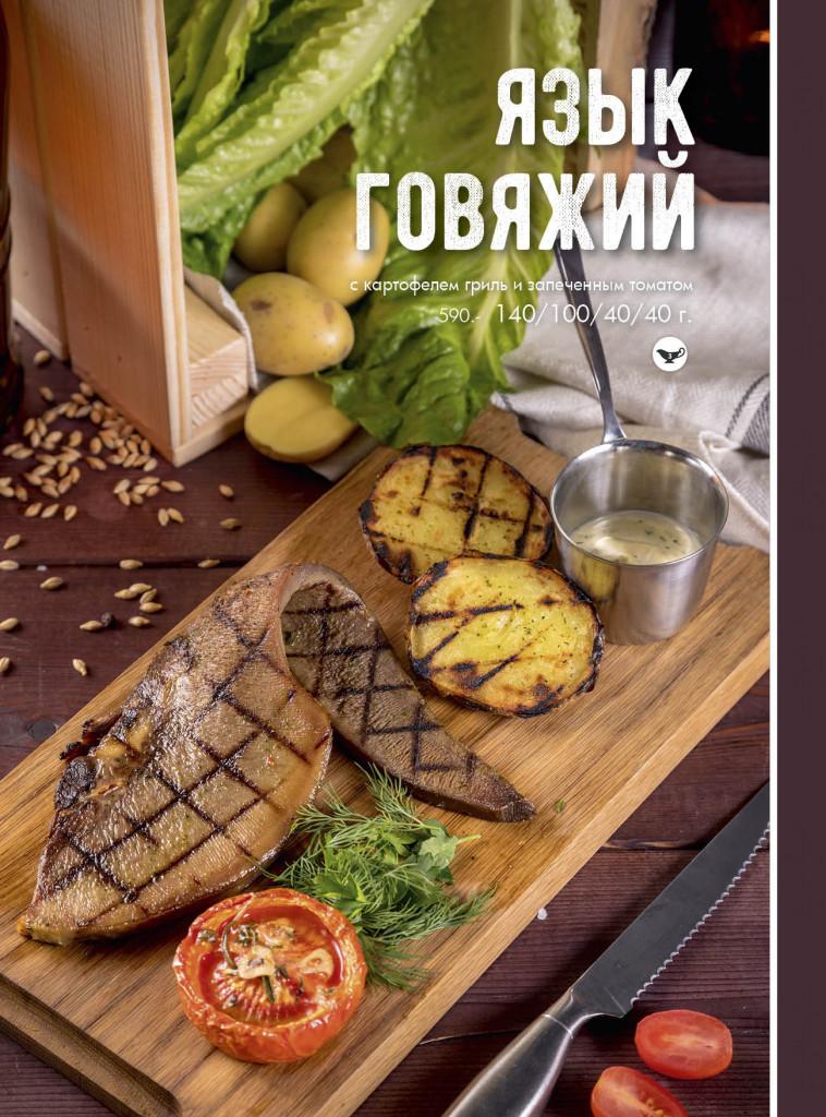 menu_nov 201844