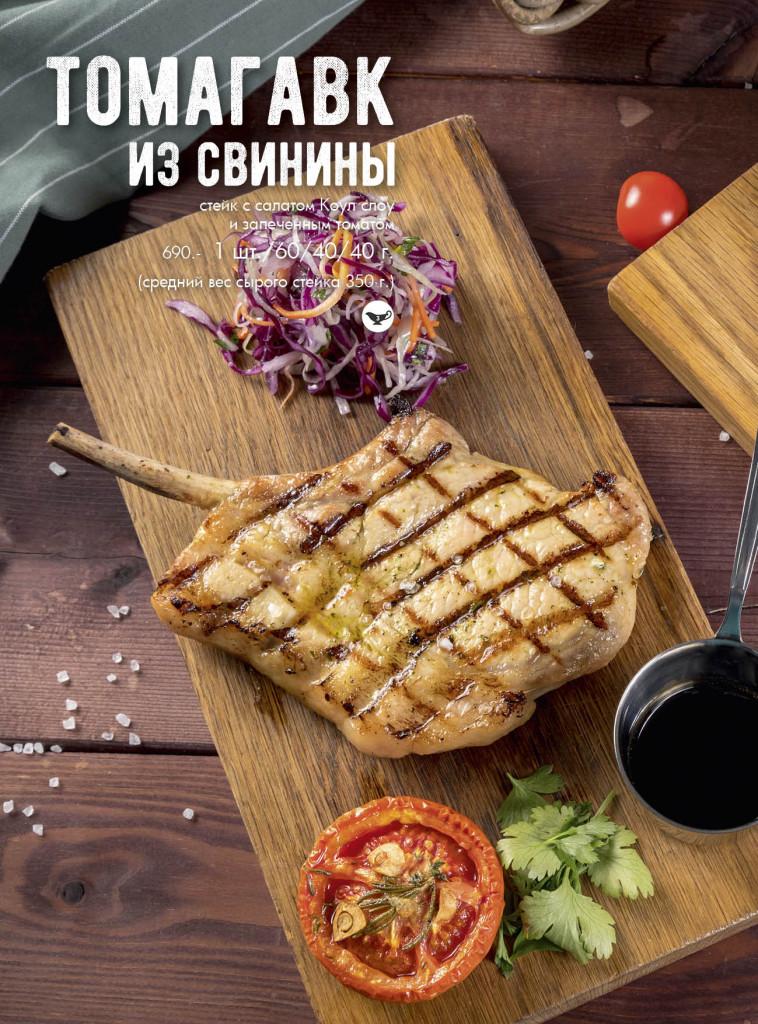 menu_nov 201846