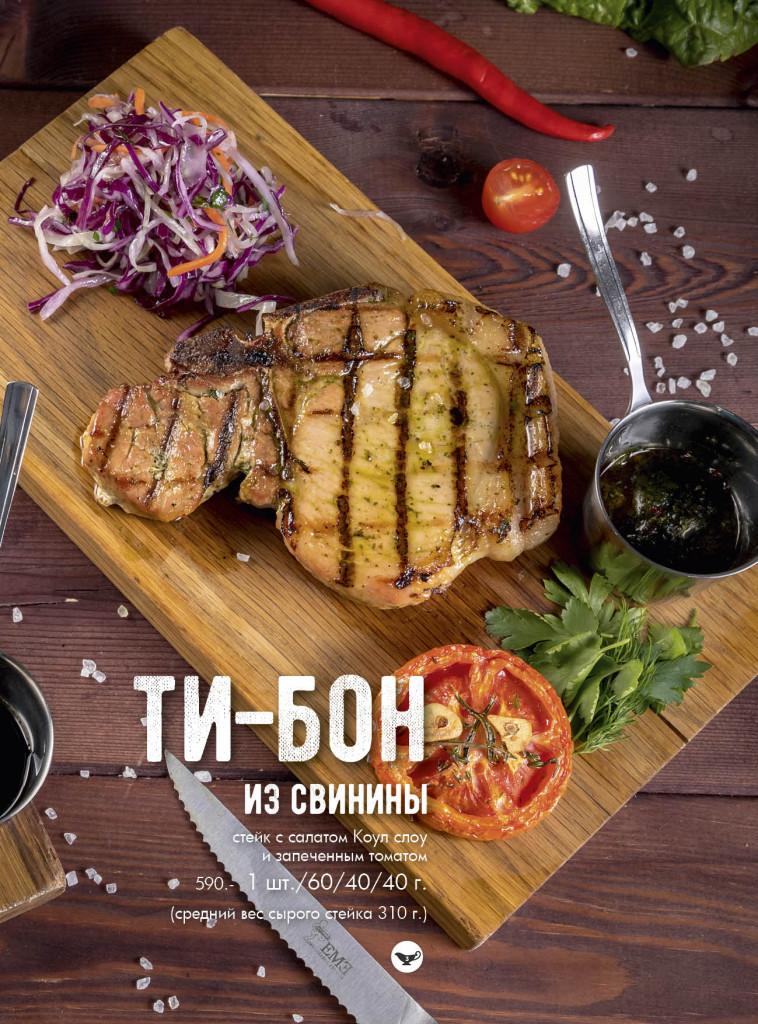 menu_nov 201847