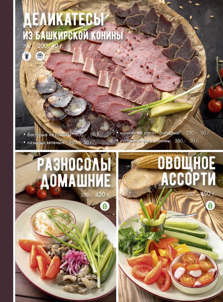 menu_nov 20185