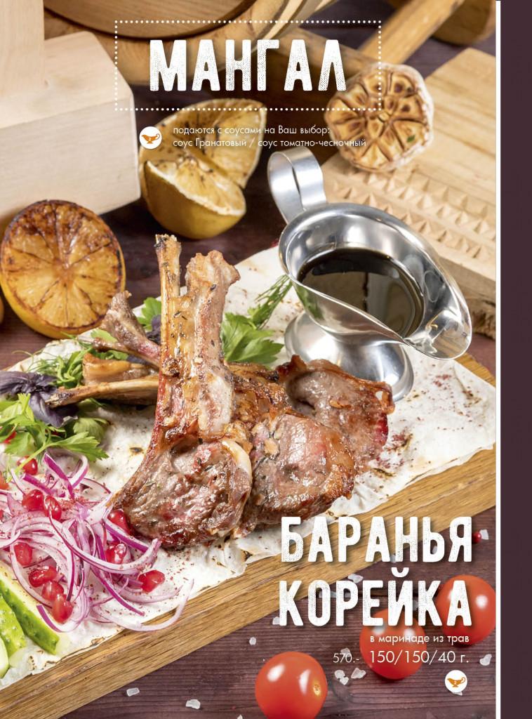menu_nov 201852