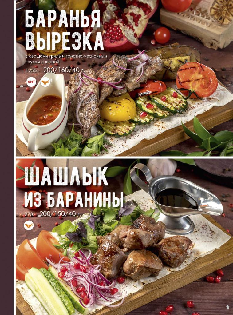 menu_nov 201853