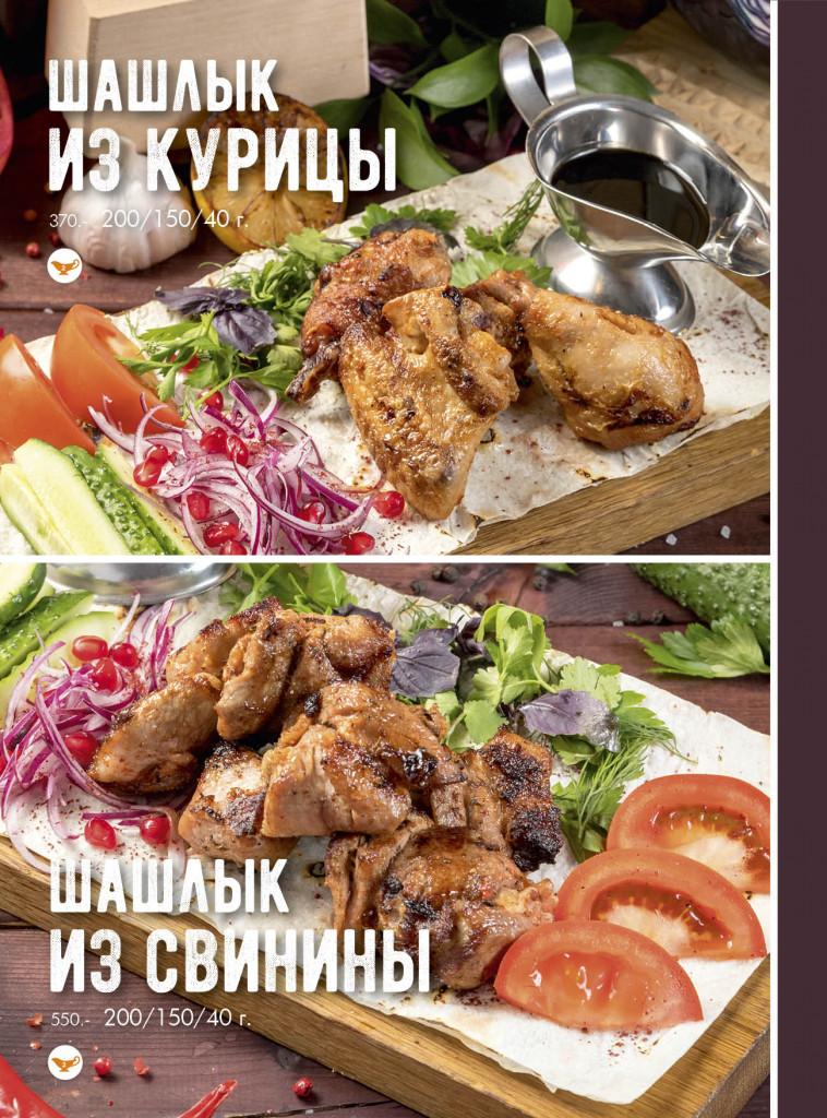 menu_nov 201854