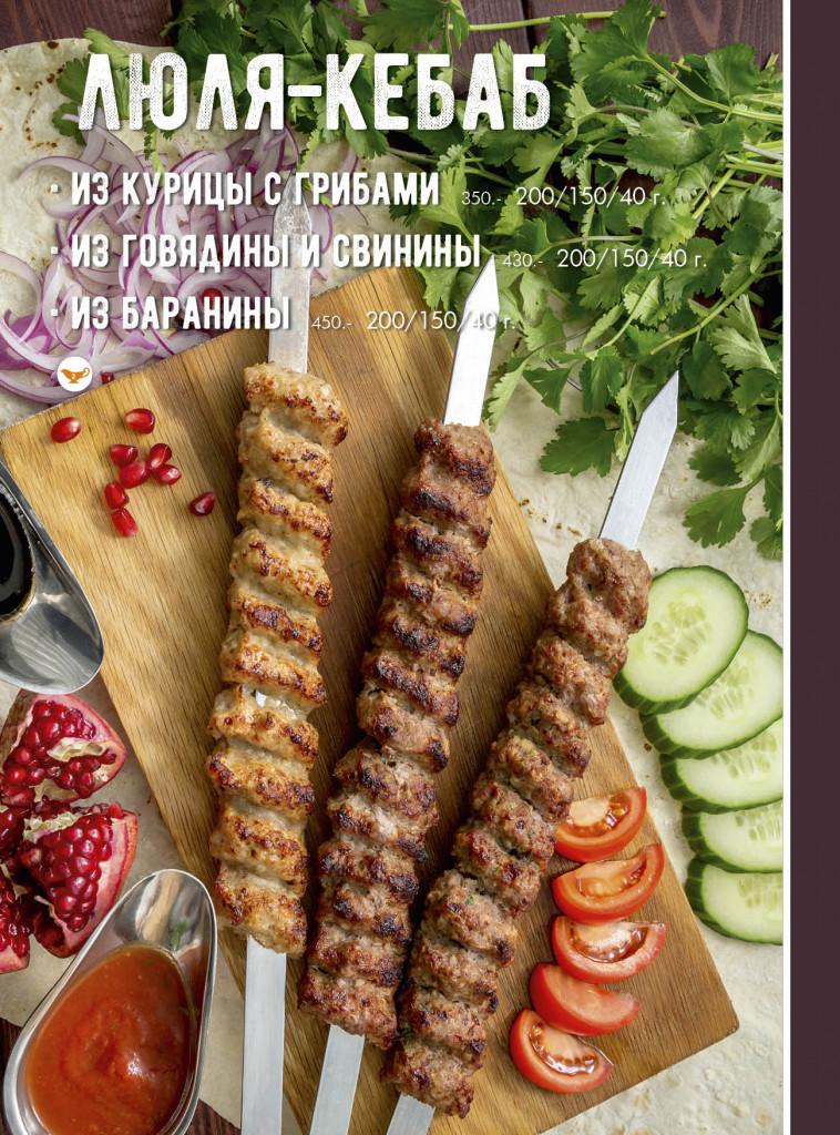 menu_nov 201856