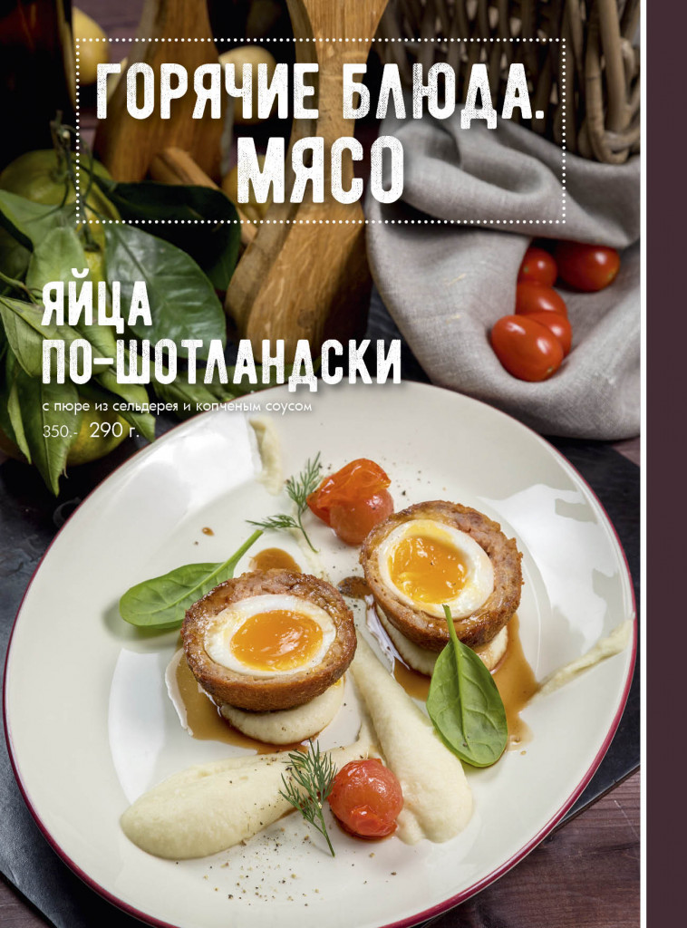 menu_nov 201860