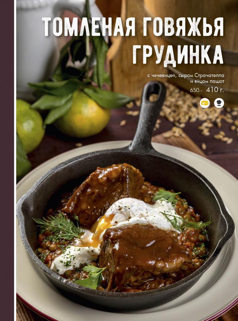 menu_nov 201863
