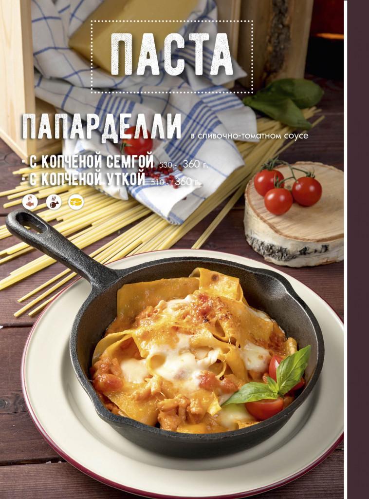 menu_nov 201866