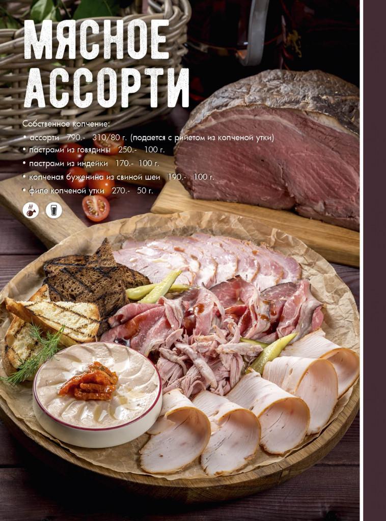 menu_nov 20188