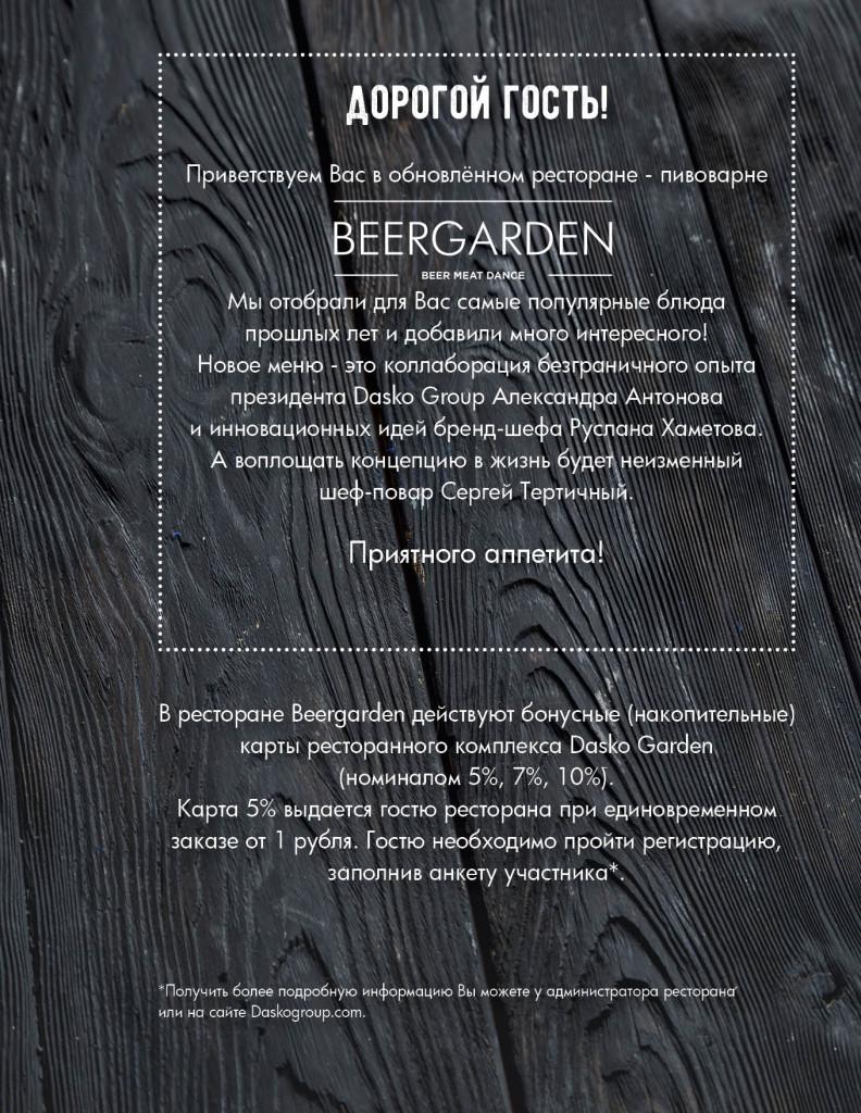 Основное Beergarden7 final_3 стр