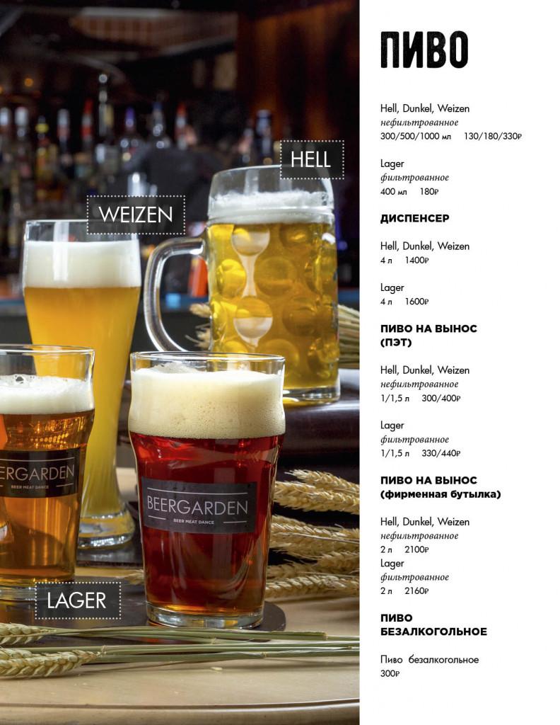 Основное Beergarden7 final_3 стр43