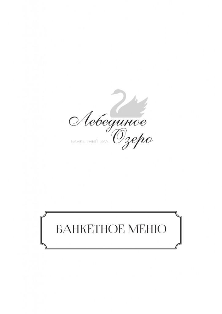 банкетное меню ЛО октябрь 2019 7_page-0001