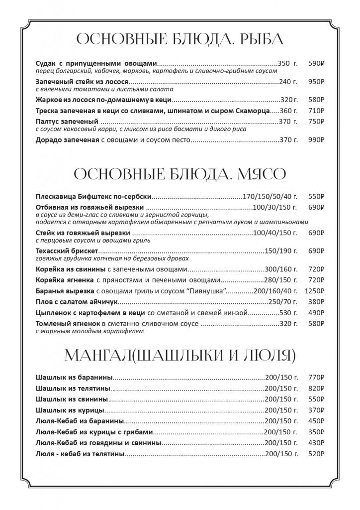 банкетное меню ЛО октябрь 2019 7_page-0005
