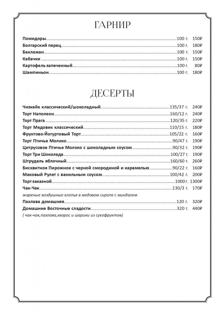 банкетное меню ЛО октябрь 2019 7_page-0006