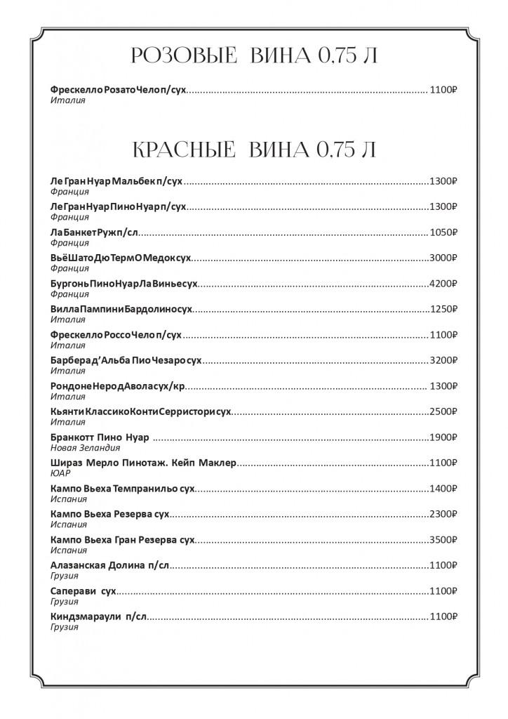 банкетное меню ЛО октябрь 2019 7_page-0008