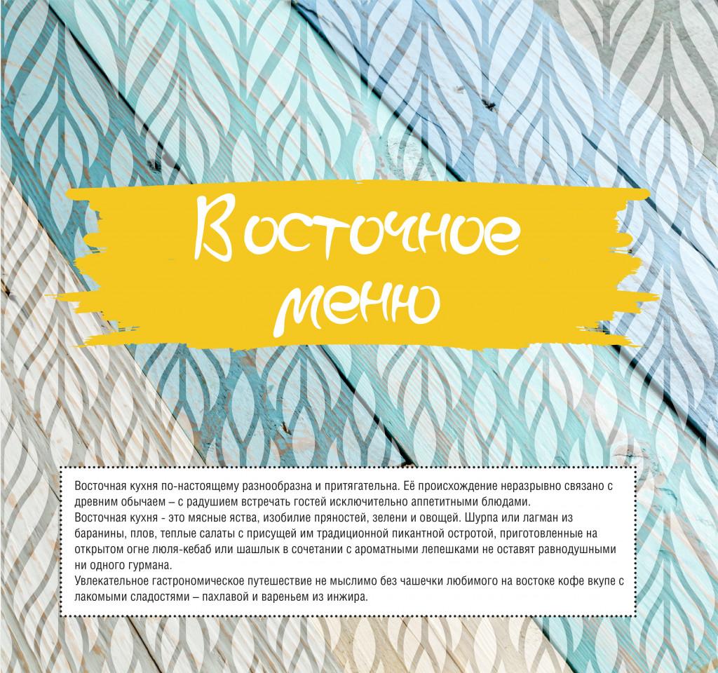 меню октябрь 19_3-6
