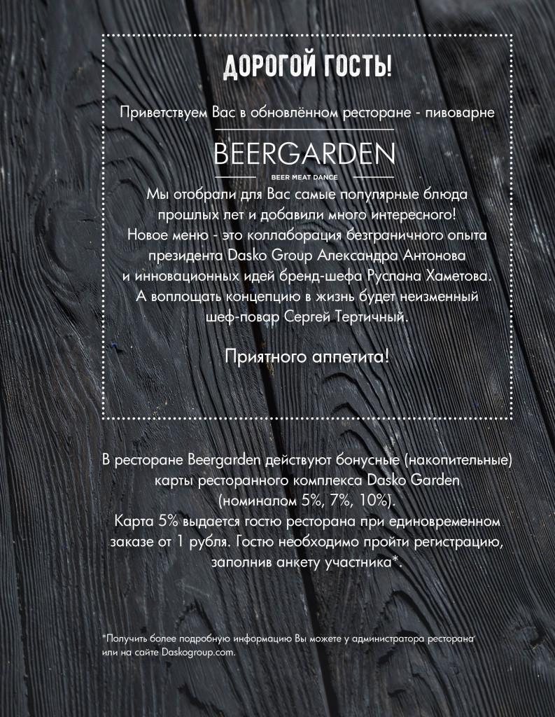 Основное Beergarden 2020