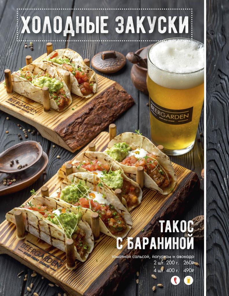 Основное Beergarden 20202