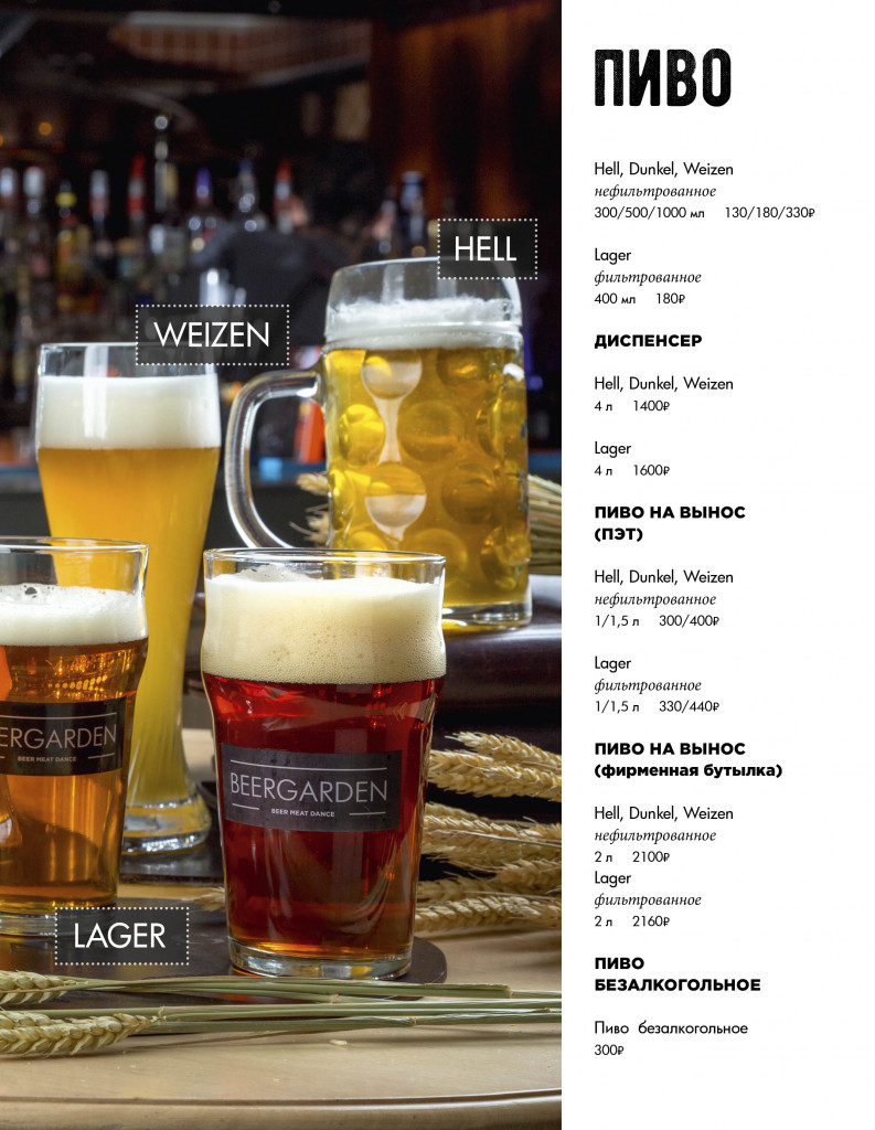 Основное Beergarden 202045