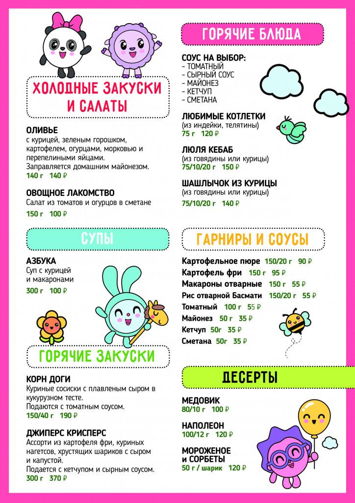 детское меню БУО 2020-2